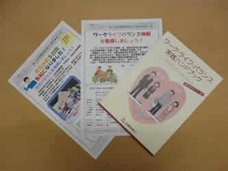 「ワーク・ライフ・バランス実践ハンドブック」などの発行物