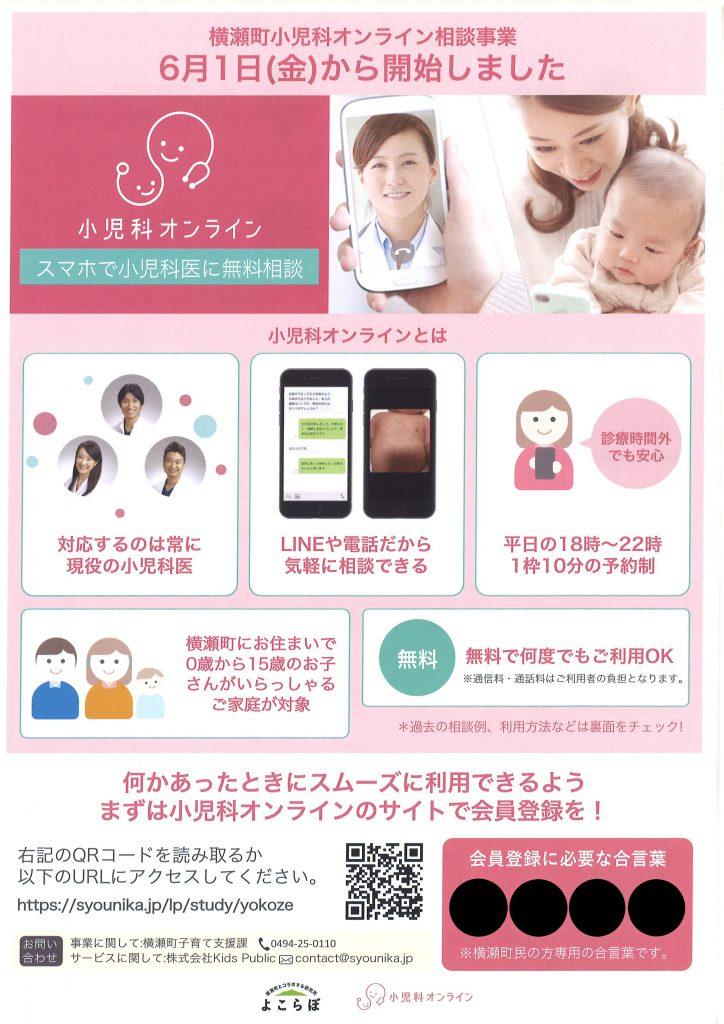 横瀬町小児科オンライン相談事業チラシ表面