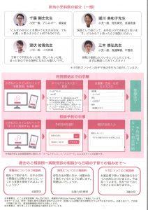横瀬町小児科オンライン相談事業チラシ裏面
